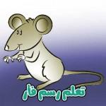 رسم فأر