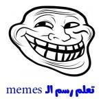 تعلم رسم memes