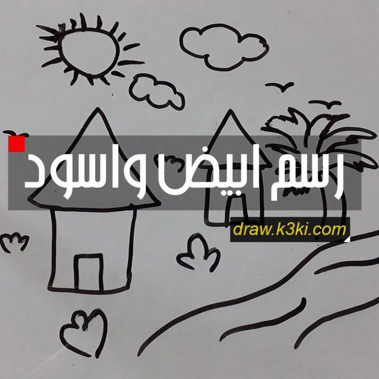 رسم ابيض واسود تعلم الرسم ببساطة على اللوح تعلم الرسم