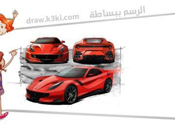 رسم سيارة فيراري