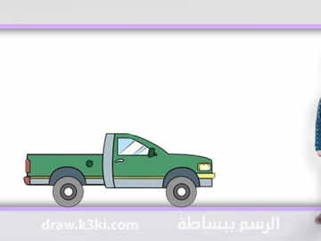 رسم وتلوين شاحنة