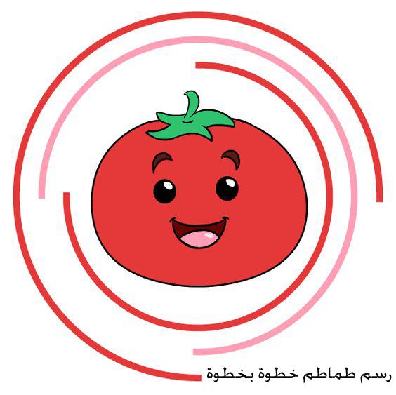 رسم وتلوين الطماطم