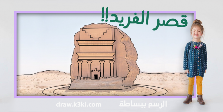 رسم القصر الفريد